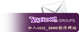 Yahoo Group cccc_2000 郵件群組